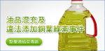 油品混充及違法添加銅葉綠素事件(另開新視窗)