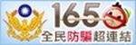 165全民防騙超連結(另開新視窗)
