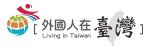 外國人在台灣(另開新視窗)